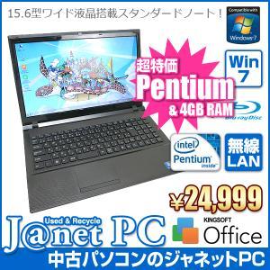 中古ノートパソコン Windows7 Pentium B940 2.0GHz メモリ4GB HDD320GB ブルーレイ 無線LAN Office付属 W255HU|janetpc