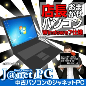 Windows7仕様 店長おまかせPC! CeleronM 1.4GHz メモリ1024MB HDD40GB DVD-ROM Office付属 Windows7 おまかせPC 中古ノートパソコン|janetpc