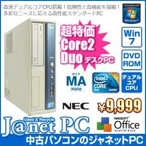 中古パソコン Windows7 デスクトップパソコン スリム デュアルコア搭載! Core2Duo 2.93GHz RAM2GB HDD160G DVD Office付属 Windows7 NEC Mate|janetpc