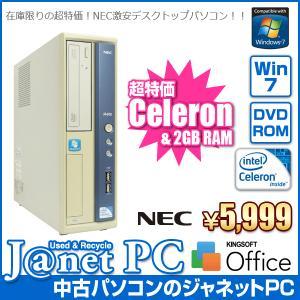 中古パソコン Windows7 デスクトップパソコン Celeron 1.8GHz RAM2GB HDD160GB DVD Office付属 NEC Mate Series|janetpc