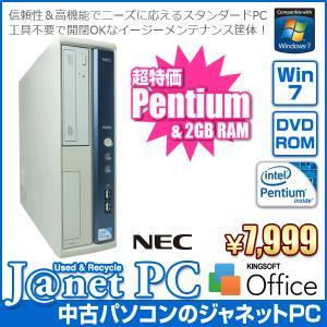 中古パソコン Windows7 デスクトップパソコン Pentium DualCore E5300 2.60GHz RAM2GB HDD160GB DVD-ROM Office付属 NEC Mate Series|janetpc