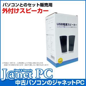 【セット用】外付けスピーカー|janetpc