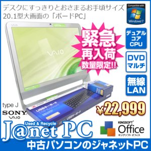 中古パソコン Windows7 20.1型液晶一体型 デスクトップPC Pentium Dual Core 2.2GHz RAM2GB HDD320GB DVDマルチ Office付属 無線 SONY VAIO typeJ|janetpc