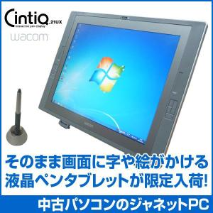 【限定特価!】【液晶ペンタブレット】高解像度UXGA(1600x1200) 21.3型液晶 WACOM Cintiq 21UX(DTZ-2100D/G) 【中古】|janetpc