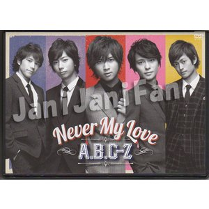 DVD ★ A.B.C-Z 2013 「Never My Love」 通常盤 [abdv012] ※未開封|janijanifan