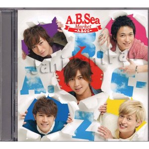 CD+DVD ★★ A.B.C-Z 2015 アルバム 「A.B.Sea Market」 初回限定盤B [abdv027]|janijanifan