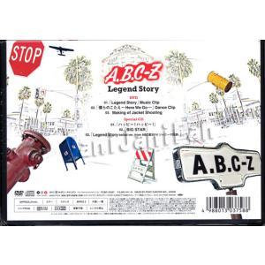 DVD+CD ★★ A.B.C-Z 2014 「Legend Story」 CD付き初回限定盤 [abdv030]|janijanifan|02