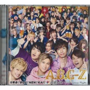 CD+DVD ★★ A.B.C-Z 2017 「忘年会!BOU!NEN!KAI! / 終電を超えて〜Christmas Night〜 」 初回限定BU ! REI ! KOU !盤 [abdv045]|janijanifan