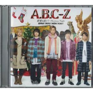 CD ★★ A.B.C-Z 2017 「終電を超えて〜Christmas Night〜/忘年会!BOU!NEN!KAI!」 通常盤 初回プレス [abdv047] ※未開封|janijanifan