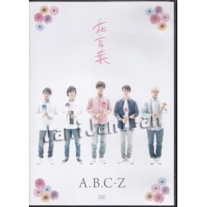 DVD ★★ A.B.C-Z 2016 「花言葉」 通常盤 [abdv053]|janijanifan