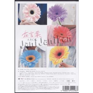 DVD ★★ A.B.C-Z 2016 「花言葉」 通常盤 [abdv053]|janijanifan|02