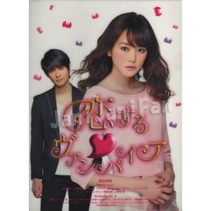 クリアファイル ★ 戸塚祥太 2015 映画 「恋するヴァンパイア」 [abgd097]|janijanifan