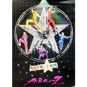 ポスター ★ A.B.C-Z 2012 「ABC座 星(スター)劇場」 DVD購入特典 B2 ※イタミ [abpt016]|janijanifan