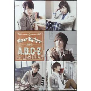 ポスター ★★ A.B.C-Z 2013 「Never My Love」 A.B.C-Z Shop盤 購入特典 B3 [abpt021]|janijanifan