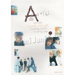 カレンダー ★ 嵐 2002-2003|janijanifan