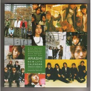 カレンダー ★ 嵐 2003-2004|janijanifan