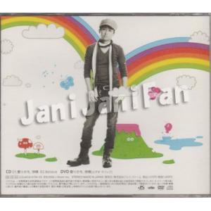 CD+DVD ★ 矢野健太/嵐 2009 シングル 「曇りのち、快晴/Believe」 初回限定盤2 ※未開封|janijanifan|02