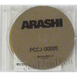 CD ★ 嵐 2001 シングル 「君のために僕がいる」 初回限定盤 [ardv099]|janijanifan