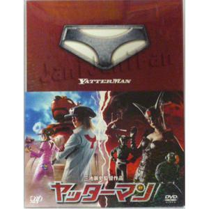 DVD-B0X(3枚組) ★ 櫻井翔 2009 映画 「ヤッターマン