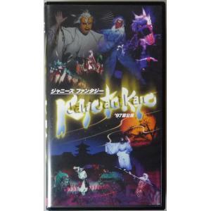 VHSビデオ+ブックレット ★ ジャニーズファンタジー 1997 舞台 「KYO TO KYO (1998)」 初回盤 [ardv261]|janijanifan|03