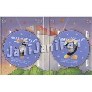 DVD(2枚組) ★★ 嵐 2014 「ARASHI アラフェス'13 NATIONAL STADIUM 2013」 初回プレス仕様 [ardv313]|janijanifan|05