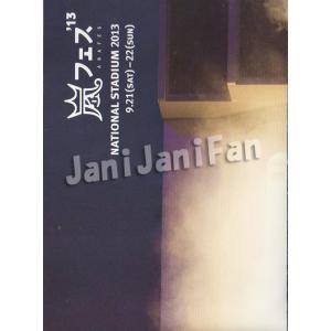 Blu-ray(2枚組) ★ 嵐 2014 「ARASHI アラフェス'13 NATIONAL STADIUM 2013」通常仕様 [ardv342] janijanifan 05