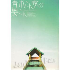 パンフレット ★ 大野智・横山裕ほか 舞台 「青木さん家の奥さん」 [arpf037]|janijanifan