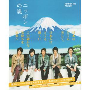 単行本 ★ 嵐 2011 「ニッポンの嵐 ポケット版」|janijanifan