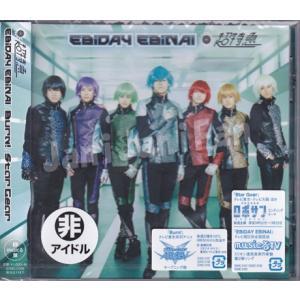 超特急 CD 2014「Star Gear/EBiDAY EBiNAI/Burn!」musicる盤 TYPE-B [ctdv002]|janijanifan
