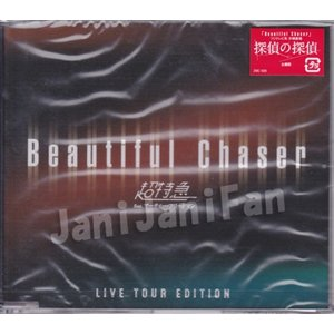 超特急 CD 2015「Beautiful Chaser」ツアー盤 [ctdv006] ※未開封|janijanifan