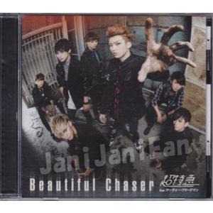 超特急 CD 2015「Beautiful Chaser」通常盤A [ctdv007]|janijanifan