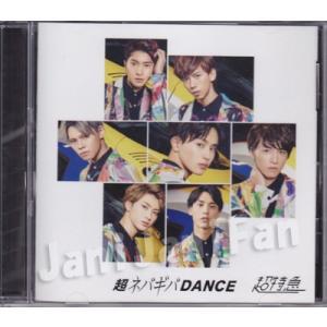 超特急 CD「ネバギバDANCE」FC限定盤 [ctdv027]|janijanifan