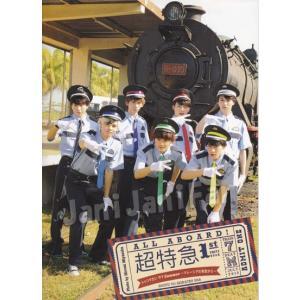 超特急 1st PHOTO BOOK 「トゥリマカシ・サマSummer」 [ctpf002]|janijanifan