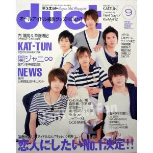 duet 2007年9月号 表紙 NEWS|janijanifan
