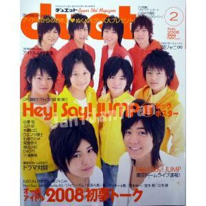 duet 2008年2月号 表紙 Hey!Say!JUMP|janijanifan