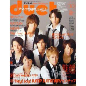 duet 2008年10月号 表紙 関ジャニ∞|janijanifan