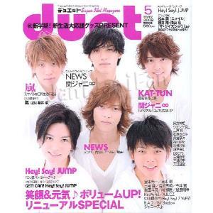 duet 2009年5月号 表紙 NEWS|janijanifan