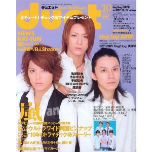 duet 2009年10月 表紙 亀梨和也・渋谷すばる・手越祐也|janijanifan