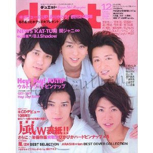 duet 2009年12月 表紙 嵐|janijanifan