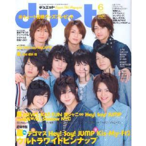 duet 2010年6月号 表紙 Hey!Say!JUMP|janijanifan