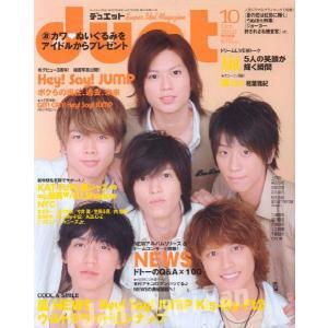duet 2010年10月号 表紙 NEWS|janijanifan