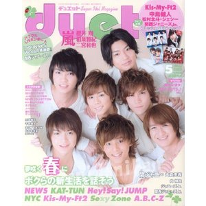 duet 2013年5月号 表紙 Kis-My-Ft2|janijanifan