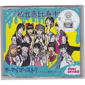 CD ★ 私立恵比寿中学 「オーマイゴースト?〜わたしが悪霊になっても〜」|janijanifan