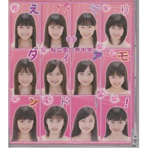 CD ★ 私立恵比寿中学 「えびぞりダイアモンド!!」|janijanifan