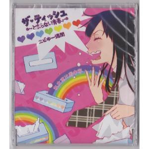 CD ★ 私立恵比寿中学 「ザ・ティッシュ 〜とまらない青春〜 エビ中一週間」|janijanifan