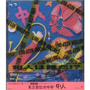 CD+DVD ★ 私立恵比寿中学 「中人」 初回生産限定盤B|janijanifan