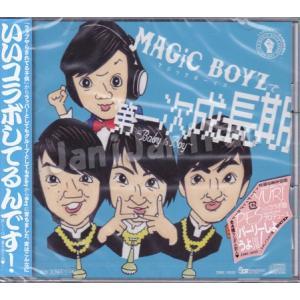 MAGiC BOYZ CD 2017「第一次成長期〜Baby to Boy〜」 コラボしてたの!?盤 [ebidandv024] ※トレカ付|janijanifan