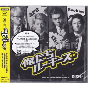 DISH// CD 2015 「俺たちルーキーズ 」通常盤 [ebidandv002] janijanifan