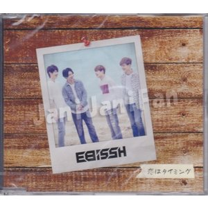 EBiSSH CD 2017「恋はタイミング」C盤 会場限定販売 [ebidandv007]|janijanifan