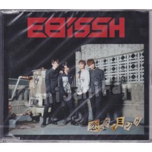EBiSSH CD 2017「恋はタイミング」B盤 会場限定販売 [ebidandv008]|janijanifan